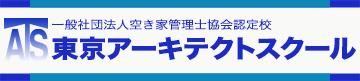 東京アーキテクトスクール