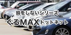 車売るなら くるMAX.net