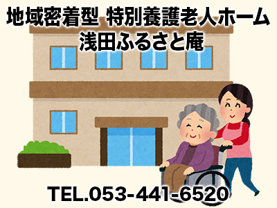 地域密着型 特別養護老人ホーム 浅田ふるさと庵
