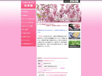 介護老人福祉施設 桜寿園