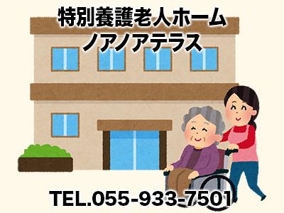 地域密着型 特別養護老人ホーム ノアノアテラス