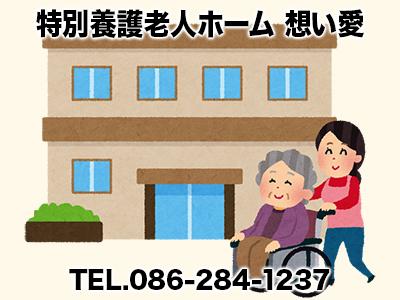 特別養護老人ホーム 想い愛