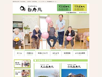 特別養護老人ホーム 犬山白寿苑