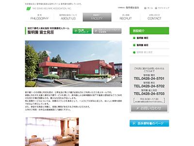 聖明園富士見荘
