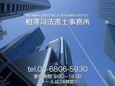 相澤司法書士事務所