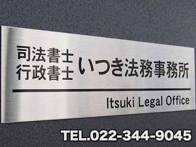 いつき法務事務所