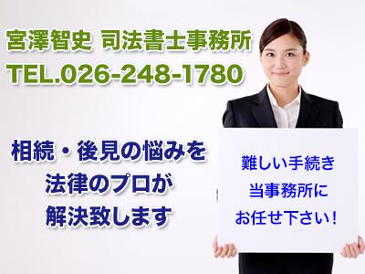 宮澤 智史 司法書士事務所