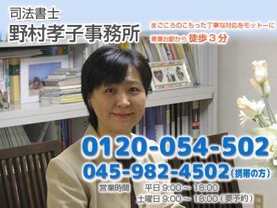 司法書士野村孝子事務所