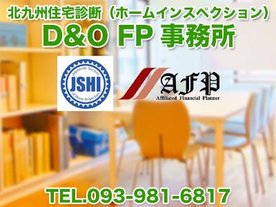 D&OFP事務所